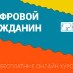 Цифровой Гражданин — Открытый SMM